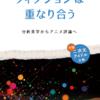 フィクションのパラドクスについて(文フリ東京ボツネタ)