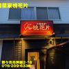 中国菜家桃花片〜2021年3月のグルメその8〜
