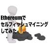Ethereumでセルフィッシュマイニングしてみた