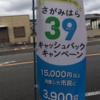 「さがみはら39キャッシュバックキャンペーン」10月 1日スタート!!