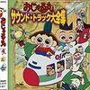 【CD感想】おじゃる丸サウンド・トラック大全集 / おじゃる丸
