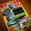 おすすめ絵本レビュー★講談社のりものアルバムシリーズ「東京首都圏の電車100点」