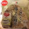 塩こんぶ枝豆