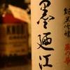 『墨廼江』宮城の酒米「蔵の華」で仕込んだ、オール宮城の純米吟醸酒。