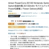 任天堂公式ライセンスのモバイルバッテリーが今なら3000円オフ! Spigenが最大20%オフの新生活応援フェア開催中!