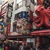 Air bnbを使って名古屋→大阪旅行 〜新しい家族旅の形…かも?〜
