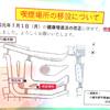 京阪石清水八幡宮駅前の喫煙所が移設も、厚生労働省の通知に不適合(2019年7月上旬)