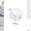 クラス最小となる30W PD対応USB-C急速充電器RAVPower「RP-PC120」が新発売