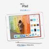 Appleイベント内容総まとめ!2018年3月27日のAppleイベント、噂のiPad、MacBook、iPhone SE2は発表された?