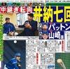【横浜DeNAベイスターズ】2018年開幕1軍投手メンバー予想!