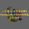 【2018年版】一人暮らし大学生が今年Amazonで買った日用品を紹介する