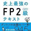 【FP2級】難易度と独学勉強法、必要な勉強時間をまとめ