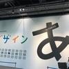 【体験記】デザインあ展 in TOKYOは子どもにドンピシャ!大人もキャッキャできるコンテンツがいっぱい!