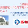 【西松屋】さいたま新都心店が10月下旬にオープン【情報まとめ】