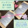 東広島市からiPhone6Sのバッテリー修理にご来店いただきました(^O^)