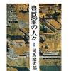 【本の感想】豊臣家の人々/司馬遼太郎