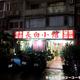 台北【長白小館】酸菜白肉鍋の人気店に行って来たのですが・・・【台湾の旅③】