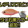 【DUO】陸っぱりからボートまで幅広く活躍してくれる「レアリススピン」にタク石黒カラー追加!
