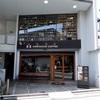 千歳船橋「堀口珈琲 世田谷店」〜スペシャルティコーヒーの先駆け的存在〜