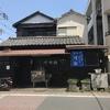 東京の郷土料理! どじょう料理を食った: 1 年半ぶりに東京へ行った話 (5)