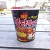 食べたら病みつき?!辛さが度を超えてやばい韓国のインスタントラーメン