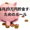 毎月20万円貯金するためのルール