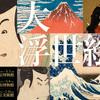 江戸東京博物館 大浮世絵展