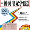 まもなく静岡聖光学院中学校がインターネットにて合格発表!