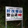 於茂登岳(525.5m)