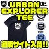 【バスブリゲード】BRGDお馴染みロゴが入ったアパレル「URBAN EXPLORER TEE」通販サイト入荷!