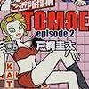 974『ご近所探偵TOMOE 2』