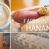 ファーマーズテーブルハナノキ|イオンモール鹿児島で美味しいホットドッグのお店
