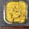 【レンジde煮込みタンドリーチキン】レンジで作り置きレシピ♪簡単!時短!ヘルシー!