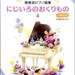 発表会ピアノ曲集 にじいろのおくりもの4 中級程度入荷!