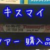 #310 Kis-My-Ft2 ライブツアー 購入品紹介!