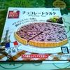 業務スーパーの冷凍チョコレートタルト(695円税別500g)は濃厚&なめらかなチョコフィリングが甘いもの好きの心をわしづかみします!