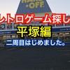 レトロゲーム探し 平塚編 二周目