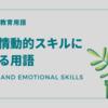 【韓国語で教育用語】社会情動的スキルにまつわる用語を確認。