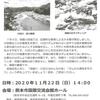 ダムから清流を守りたい県民集会