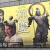 「運慶展」に行ってきた!東京国立博物館 で11/26まで(ほぼ国宝・重要文化財。混雑具合と感想)