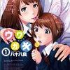 【コミック】感想:コミック「ウワガキ」第1巻(八十八良)