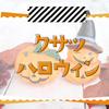 【10月27日】草津ハロウィン