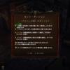 【Diablo3】クルセイダー「アクハンの鎧」セットダンジョン攻略