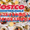 【2020年5月】コストコおすすめ商品13選@北九州