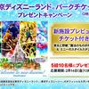 ハウス食品|東京ディズニーランド® 新施設プレビューご招待キャンペーン