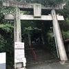 【風間担のJGC修行】32レグ目 福岡~宮崎 愛宕神社で安全祈願