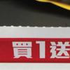 もっとお得に買えるかも!中国語の割引表示の解説