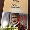 読書会〜「マトリ 厚労省麻薬取締官」