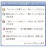 「日経ウーマンオンライン」で連載スタートしました!