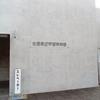 佐賀県武雄市にある県立宇宙科学館に行ってきました!
